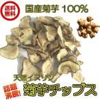 無添加 国産の菊芋のチップス 900g/180gPが5袋入 皮ごとスライス 砂糖不使用 化学調味料不使用 着色料不使用(菊芋チップス180g×5P)サイズ込 送料無料