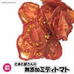 (無添加 国産ミディトマト 15g×2P FSY)砂糖不使用 ドライフルーツ