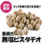 【送料無料】(無塩ピスタチオ 1kg/500g×2パック)ナッツ 木の実 ドライロースト