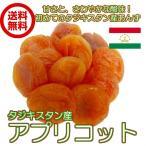 (タジキスタン産アプリコット1kg)砂糖不使用