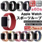 アップルウォッチ ベルト Apple Watch SE Series6/5/4/3/2/1 スポーツループ ナイロン編みベルト ループバンド 交換バンド 送料無料