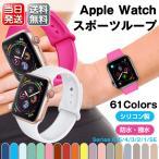アップルウォッチ バンド ベルト 母の日 AppleWatch Apple Watch band belt シリコン 40mm 44mm 38mm 42mm 61色 スポーツ 交換 送料無料