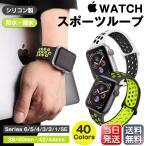 【秋の感謝祭・最大12%OFF】 Apple Watch バンド アップルウォッチ series 4 5 6 3 2 SE シリーズ 44mm 40mm 42mm 38mm 40色 Applewatch band スポーツベルト