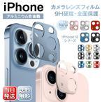 iPhone 12 レンズフィルム iPhone 12 Pro アルミ合金 全面吸着 レンズカバー iPhone 12 Pro Max mini 全面保護 アルミ保護シート 飛散防止 送料無料