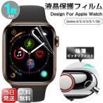 アップルウォッチ フィルム Apple Watch 保護フィルム クリア ブルーライトカット 液晶保護 極薄 Series 6 5 4 3 2 1 SE 高透明 完全フィット 指紋防止 TPU