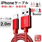iPhone ケーブル 3本セット 長さ 2m 急速充電 データ転送 USBケーブル iPad XS Max XR X8 7 6s PLUS 合金製 スマホ バッテリー 送料無料
