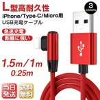 iPhone12 Type-c Micro 充電ケーブル L字型 充電器 ゲーミング コード 1.5m/1m/0.25m 急速充電 断線防止 Pro/Pro Max/Mini モバイルバッテリー 送料無料