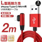 iPhone12 Type-c Micro 充電ケーブル L字型 充電器 ゲーミング コード 2m 急速充電 断線防止 Pro/Pro Max/Mini モバイルバッテリー 送料無料