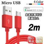 micro USB ケーブル マイクロ 2m Android用 最大15%OFF 合金製 急速充電 90日間保証 バッテリー Xperia Galaxy AQUOS 送料無料