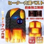 【先行販売SALE】 ベスト USB 電熱ベスト 発熱 加熱 防寒 7つ発熱エリア 3段階調整 アウトドア サイズ調整可能 男女兼用 メンズ レディース 防寒対策 送料無料