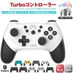 【期間限定ギフト進呈中】 Nintendo Switch Pro コントローラー Lite対応 プロコン交換 振動 スイッチ PC対応 ワイヤレス ジャイロセンサー TURBO機能