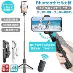 自撮り棒 三脚付き Bluetooth 角度固定 スタビライザー ジンバル 母の日 iPhone Android リモコン付き ワイヤレス 5段階伸縮可能 USB充電