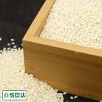【令和2年度産】もち米(あかりもち) 白米/玄米 20kg 自然農法 (青森県 アグリメイト南郷) 産地直送