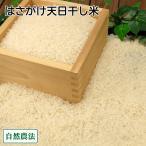 【令和2年度産】田口さんちのはさがけ天日干し米(つがる) 精米 10kg 自然農法 (青森県 だんごっこファーム) 産地直送