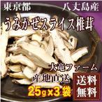 うみかぜスライス椎茸 25g×3袋(東京都 大竜ファーム)八丈島きのこ・無農薬・無化学肥料・産地直送・送料無料