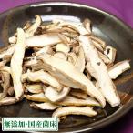 うみかぜスライス椎茸 25g×10袋 (東京都 大竜ファーム)八丈島きのこ 産地直送