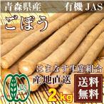 ごぼう 2kg(青森県 はまなす生産組合)有機JAS無農薬野菜・送料無料・産地直送