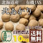 [セール] 北あかり(M〜Lサイズ) 10kg(北海道 はるか農園)自然農法・無農薬じゃがいも・送料無料