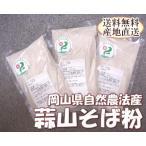 蒜山そば粉 2.5kg(岡山県 ワークスひるぜん)蒜山蕎麦・送料無料・産地直送・そば粉・ギフト・贈答用・名産(hiruzen-sobako1)