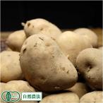 [セール] 北あかり(サイズ混合) 5kg(北海道自然農法の会)有機JAS・自然農法・無農薬じゃがいも・送料無料
