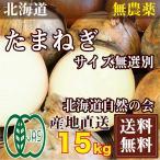 有機JAS 玉ねぎ 15kg(北海道自然農法の会)有機JASたまねぎ 農薬不使用 産地直送 送料無料