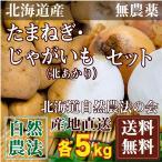 [セール] 北あかり・玉ねぎセット(サイズ混合) 10kg(各5kg)(北海道自然農法の会)自然農法たまねぎ・無農薬じゃがいも・送料無料