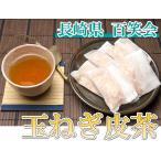 玉ねぎ たまねぎ皮茶 10袋(長崎県 百笑会)無農薬たまねぎ使用 オニオン 送料無料 産地直送 オーガニック