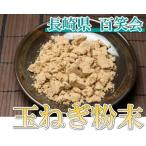 玉ねぎパウダー 250g(長崎県 百笑会)有機JAS無農薬玉ねぎ使用