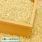 もち麦(精麦) 300g×6袋 有機JAS原料 (島根県 有機ファーム研久屋)