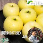 【予約商品】 有機 りんご(黄)A品(贈答用) 3kg箱 有機JAS (青森県 北上農園) 産地直送