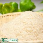 [お試し米][29年度産]清正 白米3kg(熊本県 那須自然農園)自然農法無農薬お米・送料無料・産地直送