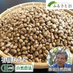 有機むかご 1kg (熊本県 那須自然農園)  オーガニック 自然農法 農薬不使用(無農薬) 産地直送