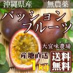 ショッピングフルーツ パッションフルーツ A品 約1kg(沖縄県 大宜味農場)自然農法無農薬果物・送料無料・産地直送