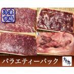 牛肉 大仁牧場牛 バラエティーパック(冷凍牛肉・クール便送料無料)