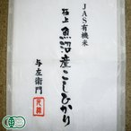 [特別感謝セール] 魚沼産コシヒカリ 玄米5kg(新潟県 與左衛門の米蔵 太田久夫)平成28年度産 有機JAS無農薬米・送料無料・産地直送