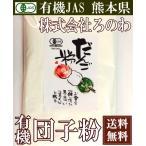 有機だんご粉 300g×3袋(熊本県 株式会社ろのわ)有機JAS無農薬・送料無料・産地直送