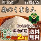 お米 新米 農薬不使用(無農薬) 森のくまさん 精米(白米) 玄米2kg オーガニック (熊本県 株式会社ろのわ) 産地直送