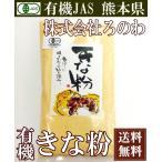 有機きな粉 200g(熊本県 株式会社ろのわ)有機JAS無農薬・送料無料・産地直送