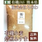 有機焙煎小麦ふすま 1kg×3袋(熊本県 株式会社ろのわ)有機JAS無農薬・送料無料・産地直送
