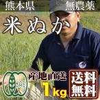 米ぬか 1kg(熊本県 株式会社ろのわ)有機JAS無農薬米・送料無料・産地直送