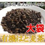 Yahoo!ふるさと21Yahoo店有機はと麦茶 600g×4袋(熊本県 株式会社ろのわ)有機JAS無農薬茶葉使用・送料無料・産地直送
