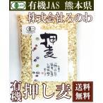 有機押し麦 300g×3袋(熊本県 株式会社ろのわ)有機JAS無農薬・送料無料・産地直送