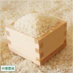 お米 新米 農薬不使用(無農薬) コシヒカリ 白米 玄米 20kg 無農薬 (山形県 佐藤農園) 産地直送