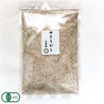 自然栽培小麦粉(強力粉) 国産 無添加 有機JAS 「ゆきちから」使用 全粒粉300g  (青森県 SKOS合同会社) 産地直送