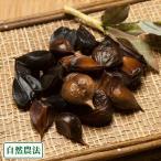 黒にんにく(バラ) 50g×5袋(福岡県 たなかふぁーむ)無農薬野菜・送料無料・産地直送