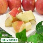 冷凍カットりんご 1kg (青森県産)