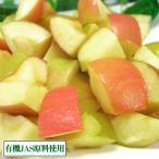 冷凍カットりんご 赤・黄色ミックス 1kg (青森県産)