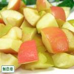 冷凍カットりんご 赤・黄色ミックス 3kg (青森県産)