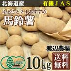 ふるさと21おすすめ馬鈴薯(じゃがいも) サイズ無選別 10kg 有機JAS (北海道 渡辺農場)