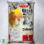 お米 新米 農薬不使用(無農薬)  コシヒカリ 玄米10kg オーガニック (福井県 よしむら農園) 産地直送